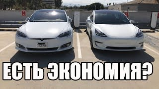 Тесла Суперчардж и есть ли экономия на электроавто?