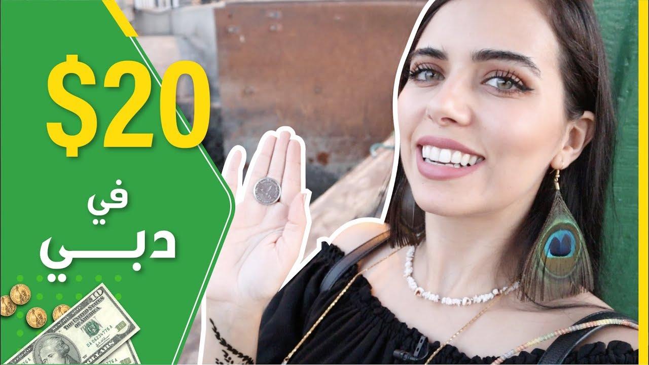٢٠ دولار في دبي  الحلقة الأولى || $20 Dollars in Dubai E1