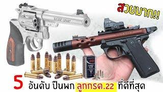 5 อันดับปืนพกลูกกรด.22 ที่ดีที่สุด แจ่มมาก!!