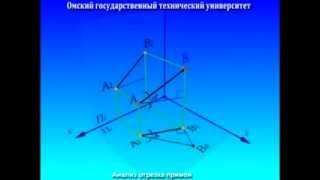 3.  Прямая. Проекции прямой линии
