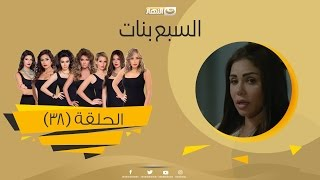 Episode 38 - Sabaa Banat Series | الحلقة الثامنة والثلاثون - السبع بنات