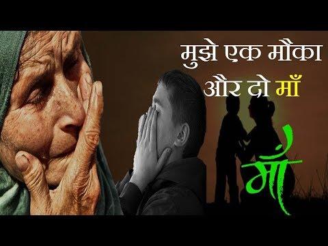 मुझे एक मौका और दो माँ ..Maa Ka Karz | Maa Ki Mamta Ki Dard Bhari Dastan | Sonu Khadkhatri