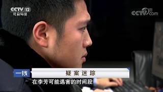 《一线》 20190831 疑案迷踪| CCTV社会与法