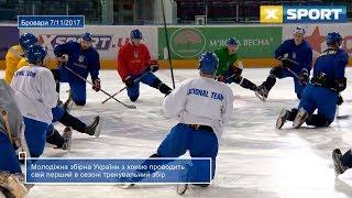 Молодежная сборная Украины готовится к турниру в Литве
