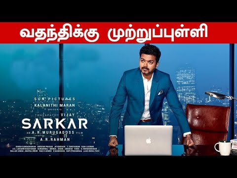 Here is the Clarification of Sarkar Rumour | Vijay | kollywood | latest tamil news | news in tamil