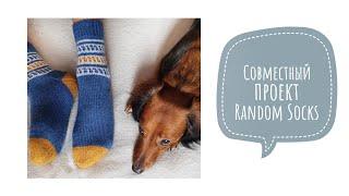Совместный проект Random Socks Вяжем секретные носки 🧦 СПRandomsocks2