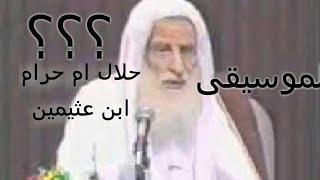 حكم سماع الاغاني لابن عثيمين Mp3