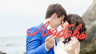 Из Екатеринбурга в Крым. Свадьба Максима и Яны  на берегу моря летом 2015
