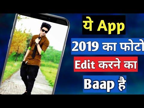 À¤¯ App 2019 À¤• À¤« À¤Ÿ Edit À¤•à¤°à¤¨ À¤¬ À¤ª À¤¹ Mobile Se Photo Edit Kaise Kare New Photo Editing App 2019 Youtube