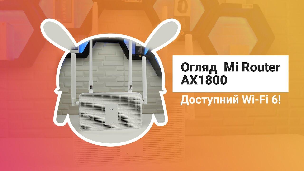 Огляд Mi Router AX1800 – Доступний Wi-Fi 6!
