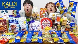 【爆買い】カルディ人気商品ランキングトップ50を全部買ってみた!【コーヒー、カレー、ケーキ】
