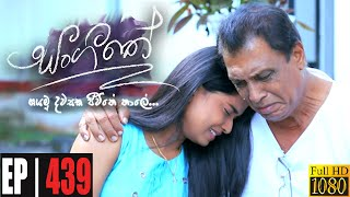 Sangeethe | Episode 439 25th December 2020 Thumbnail