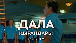 «Дала қырандары» телехикаясы. 7-бөлім / Телесериал «Дала кырандары». 7-серия