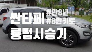 싼타페DM 롱텀 시승기 (만8년, 8만키로) #1