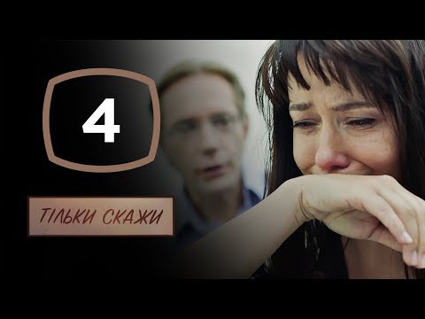 Сериал Только скажи: Серия 4 | МЕЛОДРАМА 2020