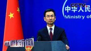 [中国新闻] 中国外交部:中方将参加世卫组织突发事件委员会会议 | CCTV中文国际