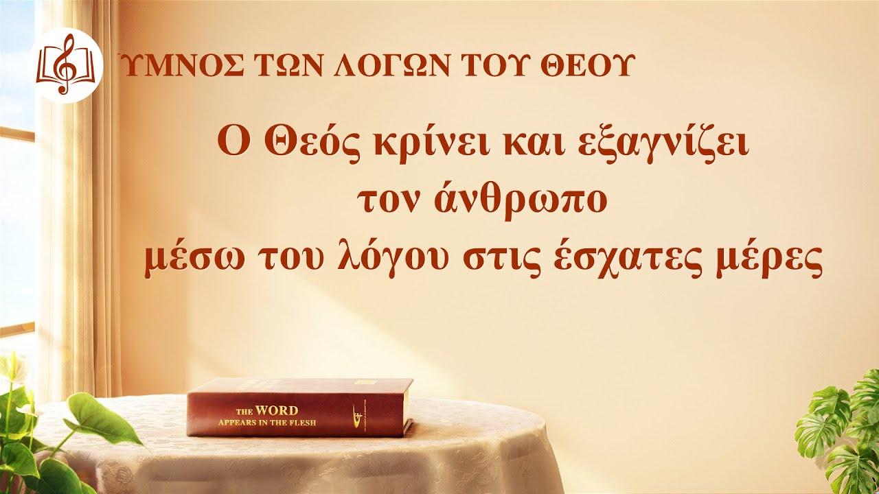 Ευαγγελικοί ύμνοι   O Θεός κρίνει και εξαγνίζει τον άνθρωπο μέσω του λόγου στις έσχατες μέρες