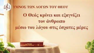 Ευαγγελικοί ύμνοι | O Θεός κρίνει και εξαγνίζει τον άνθρωπο μέσω του λόγου στις έσχατες μέρες