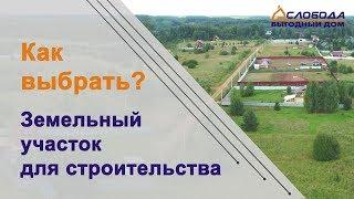видео Как выбрать земельный участок для строительства дома или дачи?