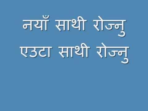 Naya Sathi with text and lyrics
