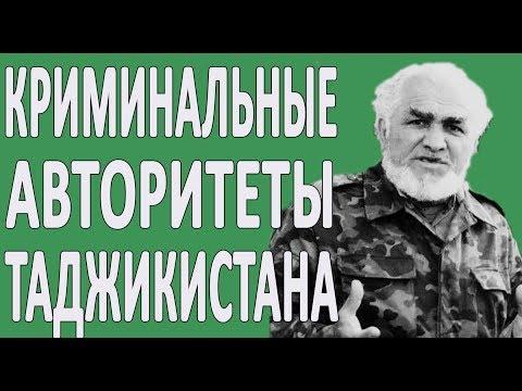 """5 Самых Известных Бандитов """"Воров"""" Таджикистана #Таджики #Россия"""