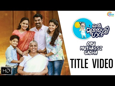 Oru Muthassi Gadha | Title Video | Jude Anthany Joseph | Official