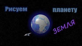 [Работа в программе Paint.NET] Как нарисовать планету Земля, и космос.(В этом видео я показываю, какие возможности ещё имеются в программе Paint.NET. Скачать плагин