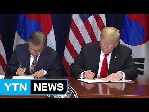 [현장영상] 한미 정상, FTA 개정 협정 서명식 / YTN