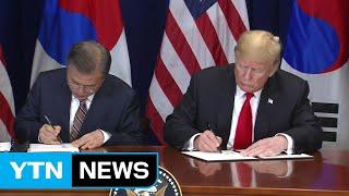 한미 정상, FTA 개정 협정 서명식 / YTN