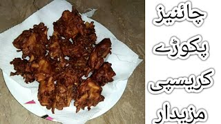 Chinese pakoray for iftar yummy and super crispy Maria,s kitchen