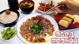 Готовлю Японский обед из шести блюд. СЫРАЯ Рыба?