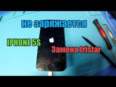 Ремонт iphone 5s. Замена контроллера зарядки U2 tristar.