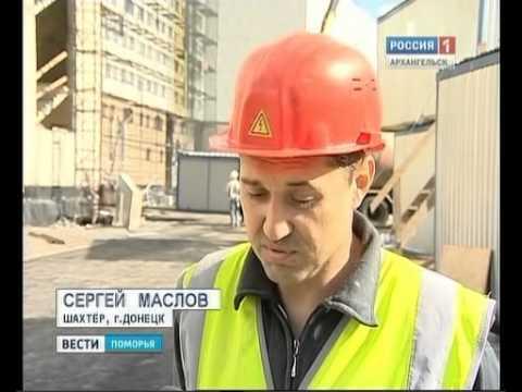 Архангельский Центр занятости обеспечивают украинских беженцев работой и жильём