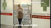 Реклама Витапрост - Не тормози с лечением - YouTube