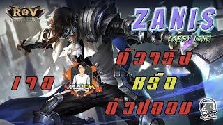 ROV | B17 : Zanis ยืนเลน โครตตกใจเจอ Mai CH ตัวจริงหรือตัวปลอมเนี่ย 555 #B17 #Zanis