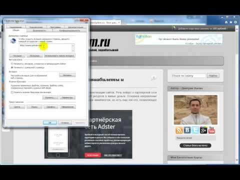 Как сменить домашнюю страницу в Internet Explorer