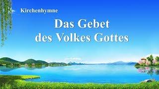 Lobpreis und Anbetung Deutsch 2020 | Das Gebet des Volkes Gottes | Christliches Lied