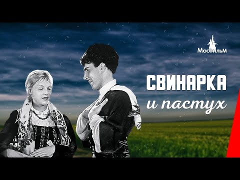 Свинарка и пастух (1941) фильм