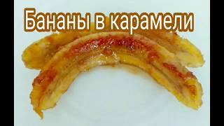 БРАЗИЛЬСКАЯ КУХНЯ/ Бананы в карамели. Вкусный десерт за 1 минуту!