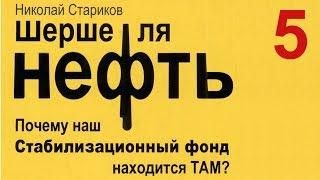 Н. СТАРИКОВ «ШЕРШЕ ЛЯ НЕФТЬ» - ГЛАВА 05