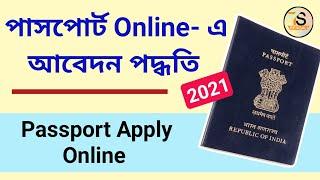 Passport Apply Online 2021 | Indian Passport Online Application Process 2021 in Bengali