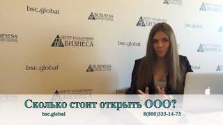 видео оценка стоимости ООО