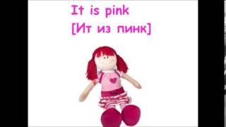 Видео урок.Английский для детей.Урок 8(вторая часть) Какие у тебя игрушки?