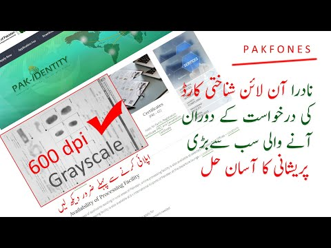 How to make 600 DPI Image for NADRA from YouTube · Duration:  3 minutes 3 seconds