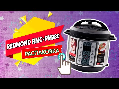 Мультиварка-скороварка Redmond RMC-PM380 (распаковка и комплектация поставки)