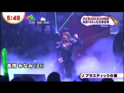 2012AKB紅白歌合戰 - 高橋みなみ「プラスティックの唇」新聞片段剪輯