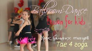 Бальные танцы . Дети . Ballroom dancing . Children.