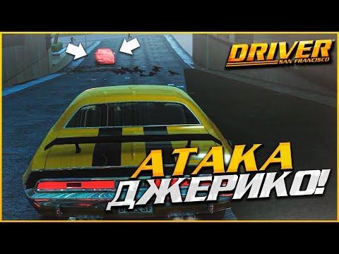 АТАКА ДЖЕРИКО! (ПРОХОЖДЕНИЕ DRIVER: SAN FRANCISCO #8)