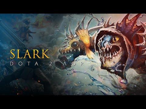 видео: Дота 2 Лор: slark