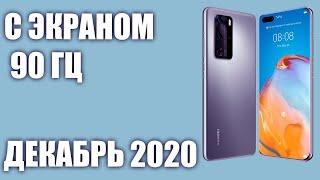 ТОП—7. Лучшие смартфоны с экраном 90 Гц. Июль 2020 года. Рейтинг!